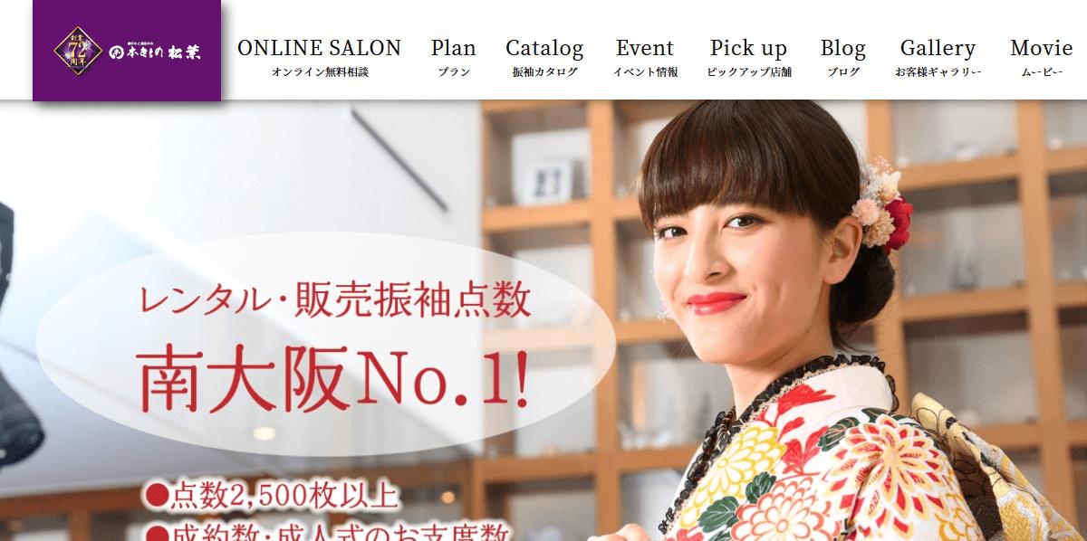 "<span class=""title"">本きもの松葉 あべのアポロ店</span>"
