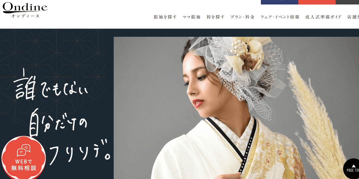 "<span class=""title"">オンディーヌ心斎橋店</span>"