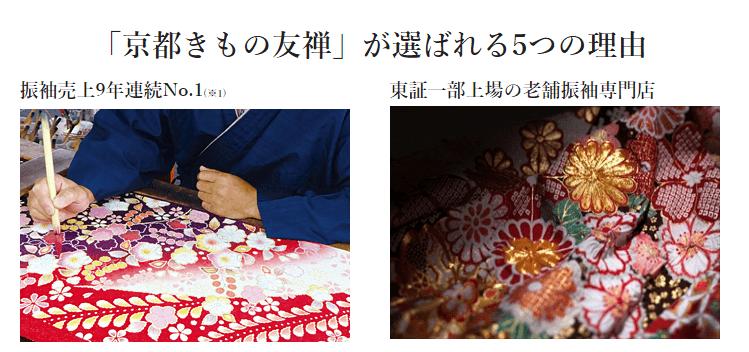 京都きもの友禅の画像2